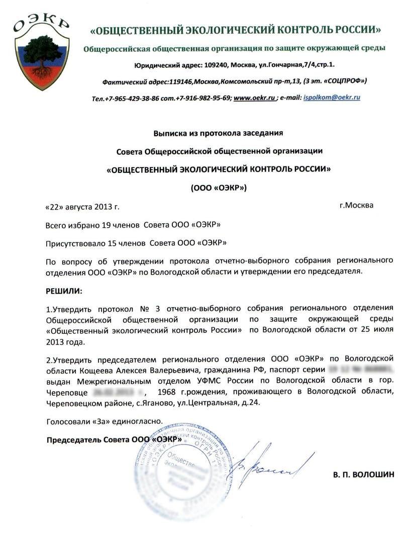 ОЭКР-Кощеев-Полномочия-м1
