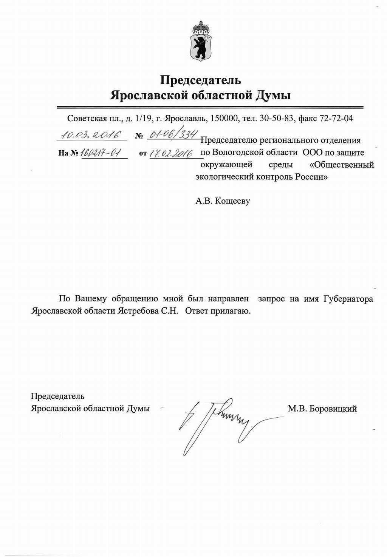 160310-Yaroslavl-OEKR-1