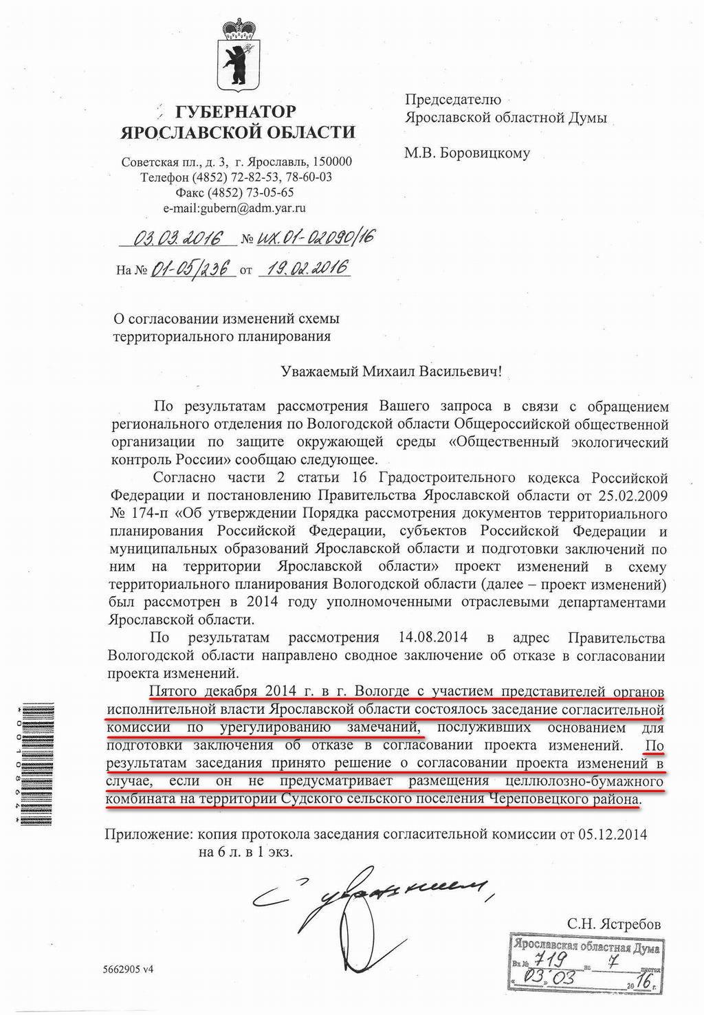 160310-Yaroslavl-OEKR-2