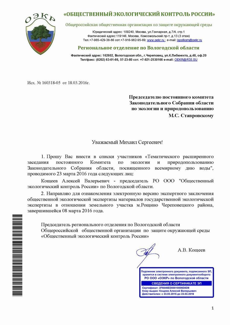 160318-ОЭКР-Ставровский
