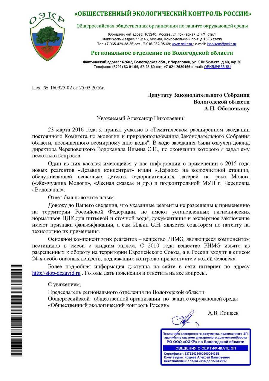 160325-OEKR-Obolochkov