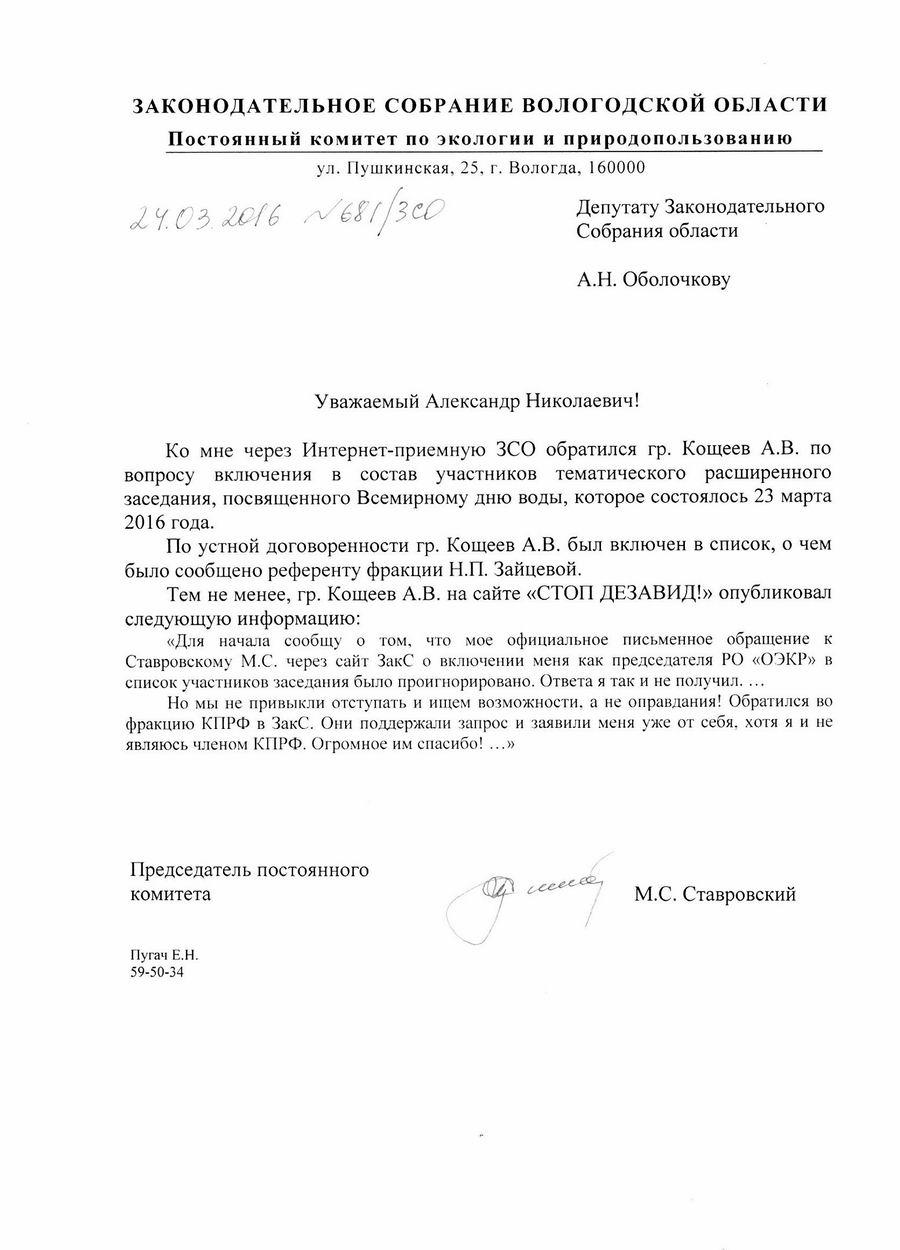 160326-Ставровский-КПРФ