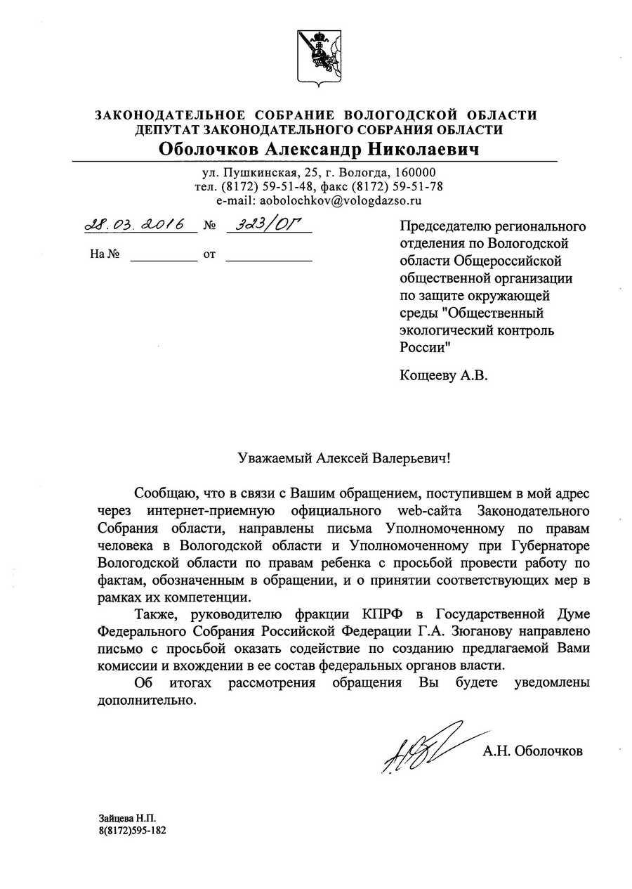 160328-Obolochkov-OEKR