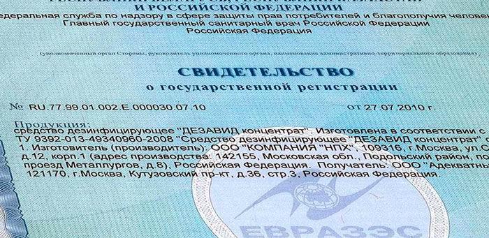 100727-Sert-Dezavid-Koncentrat-SGR-TS