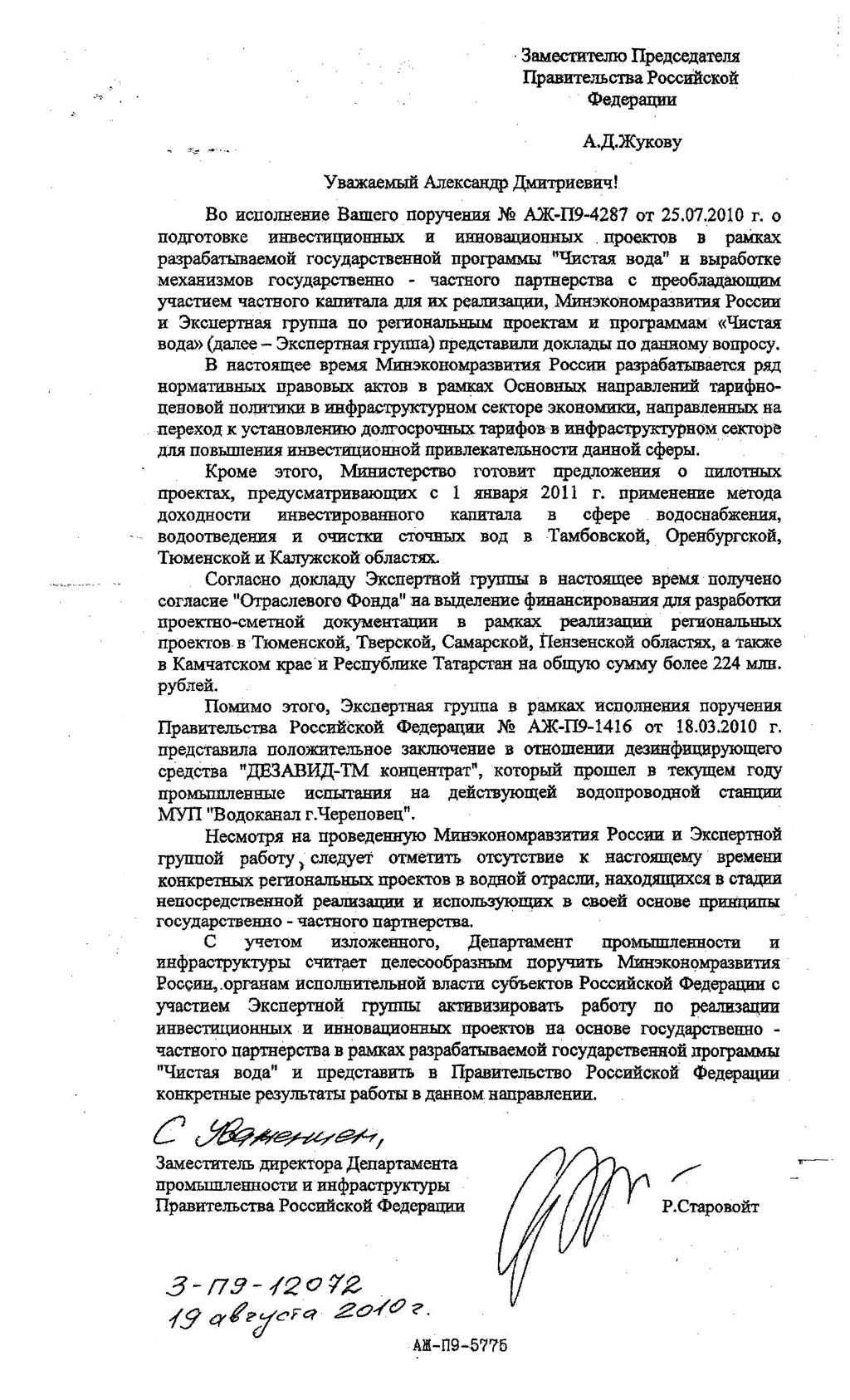 2010-Поручение-Правительства-1