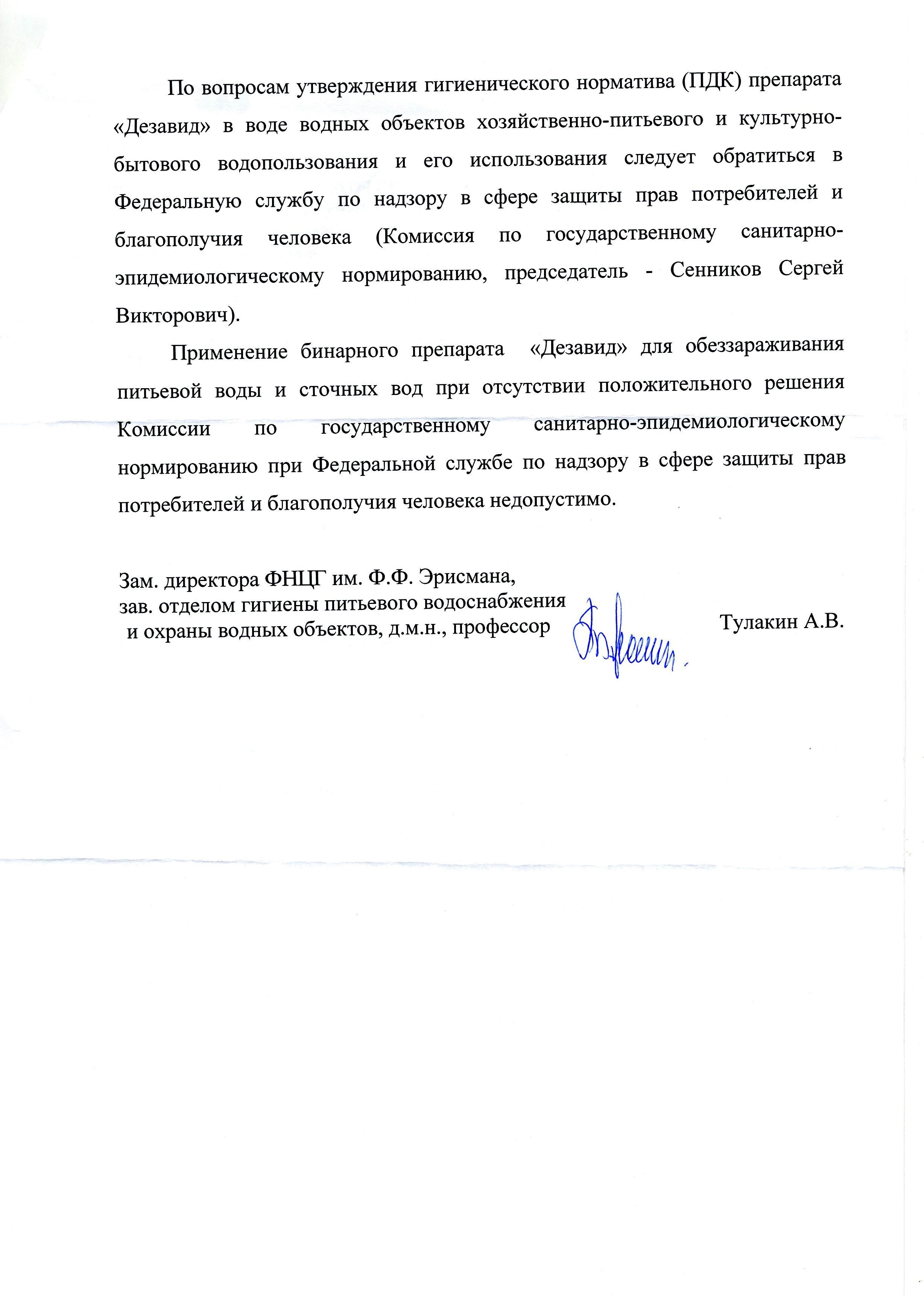 141226-erisman-novosibvdk-02