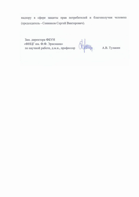 141229-erisman-oekr-02
