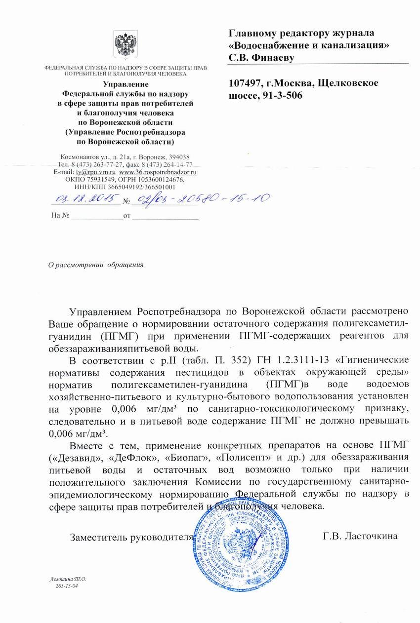 151203-phmg-rpn-voronezh