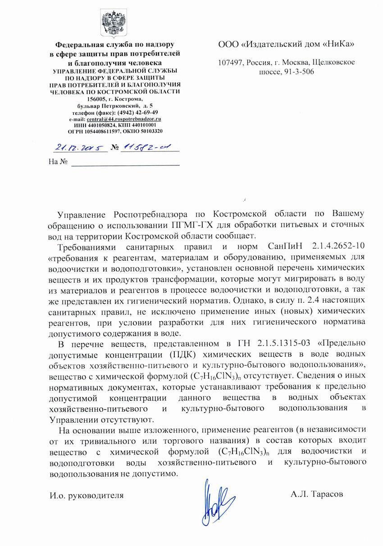151221-phmg-rpn-kostroma