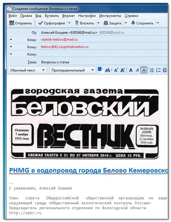 161021-belovo-vestnik-43-zap