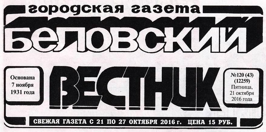 161021-belovo-vestnik-43