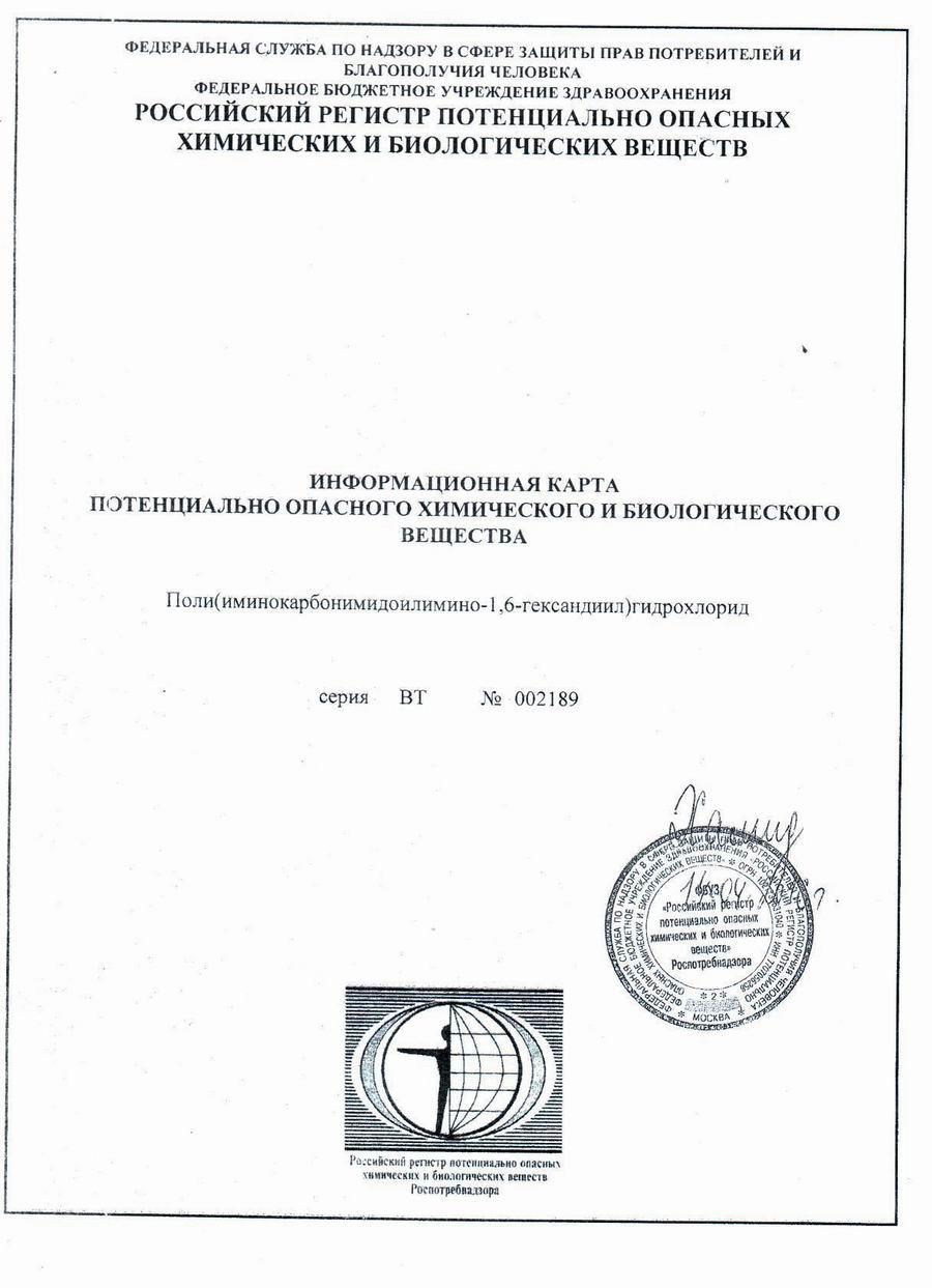rpohv-phmg-1