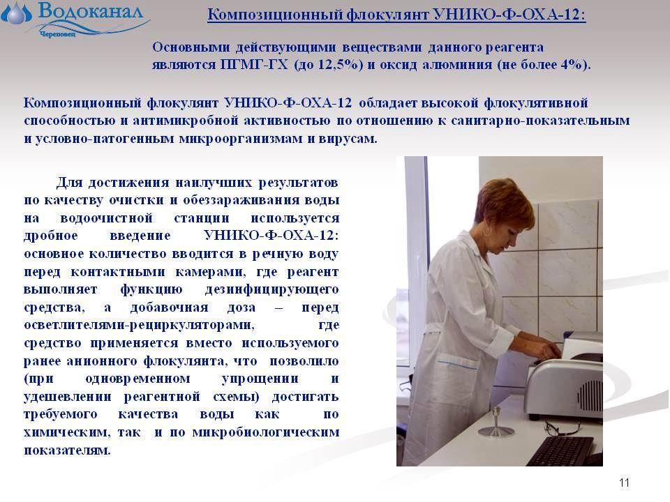 161117-mtpp-gromov-cherepovets