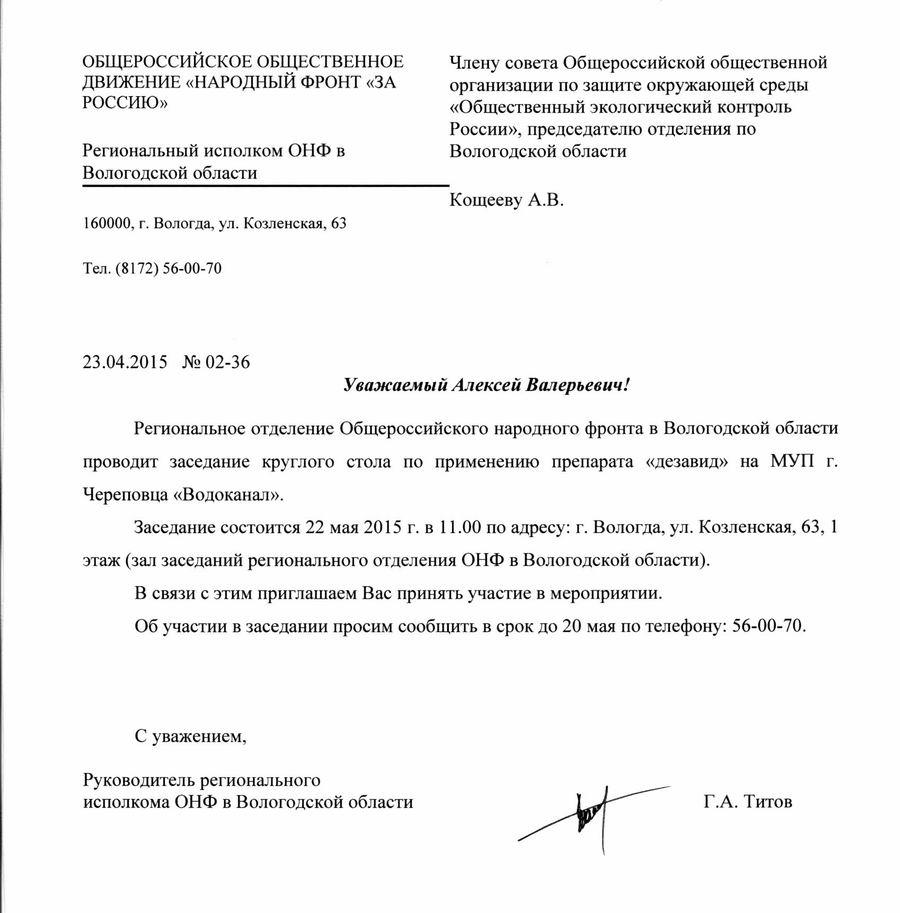 генеральная схема очистки в вологодской области